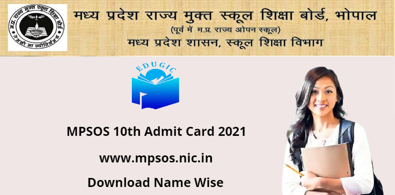 MPSOS 10th Admit Card 2021