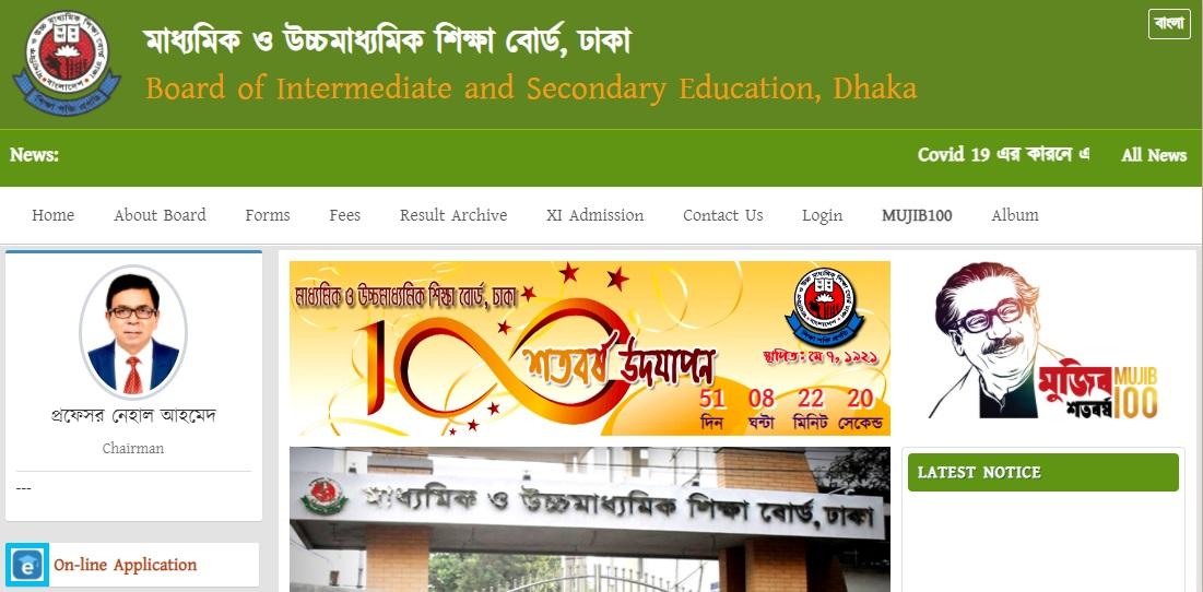 Dhaka Bangladesh HSC Routine 2021