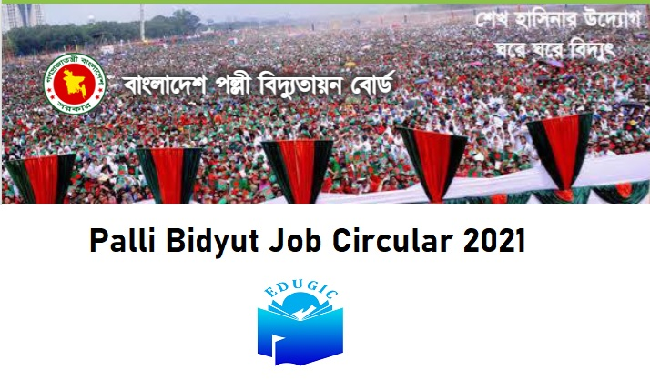 Palli Bidyut Job Circular 2021