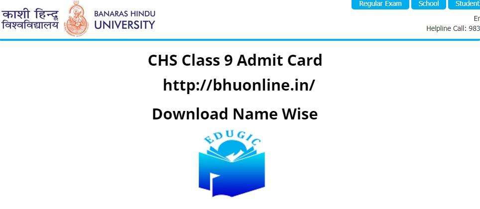 CHS Class 9 Admit Card 2021