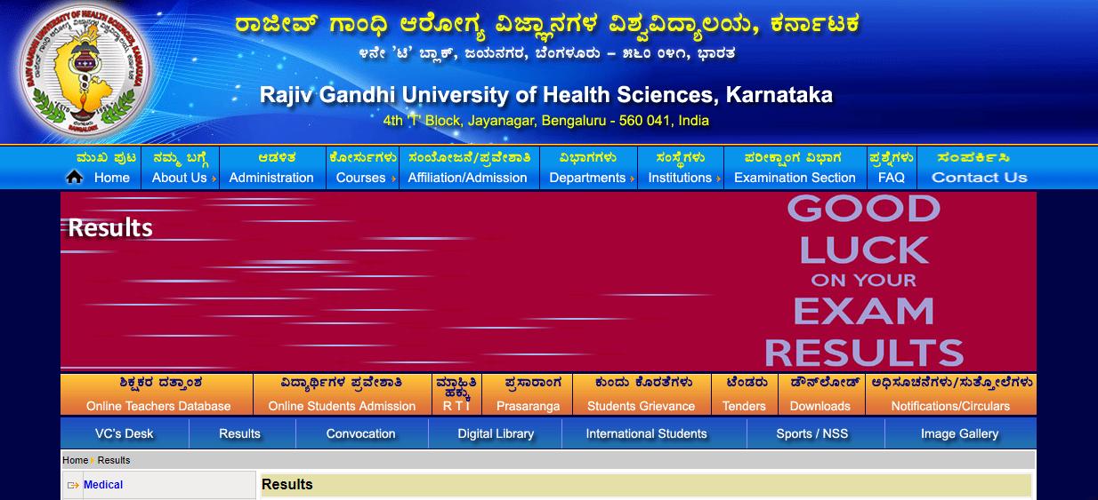 Rajiv Gandhi University Result 2021